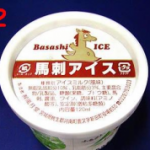 meat-ice-cream - youcojapan
